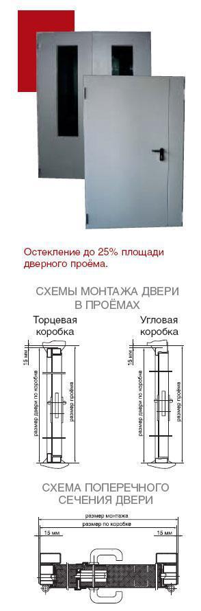 купить недорого двупольную противопожарную металлическую дверь